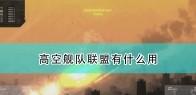 《高空舰队》联盟作用效果介绍