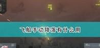 《高空舰队》飞船手动降落作用效果介绍