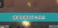 《高空舰队》弹道导弹特点介绍