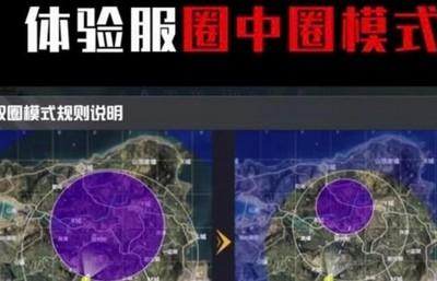 和平精英紫圈是什么