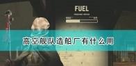 《高空舰队》造船厂作用效果介绍