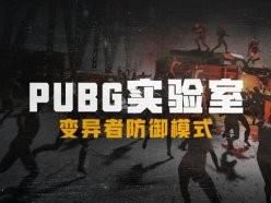 绝地求生8.11更新了什么 PUBG8月11日更新维护内容