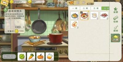 小森生活蔬菜味增汤怎么获得