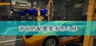 《汽车修理工模拟2021》游戏配置要求一览