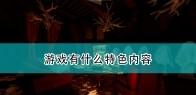 《The Tartarus Key》游戏特色内容介绍