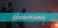 《喋血复仇》丢弃弹药方法介绍