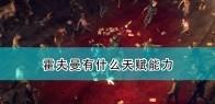 《喋血复仇》霍夫曼天赋能力介绍