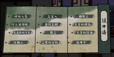 古镜记菜谱小游戏攻略