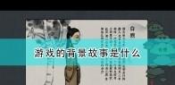 《古镜记》游戏背景故事介绍