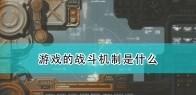 《高空舰队》游戏战斗机制介绍