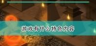 《兵马俑》游戏特色内容介绍