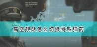 《高空舰队》弹药切换方法介绍