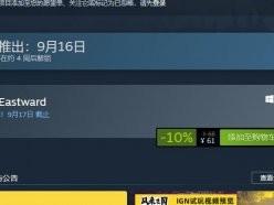 风来之国多少钱 steam游戏售价一览