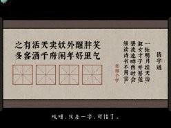古镜记字谜答案是什么 春风楼字谜答案揭晓