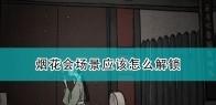 《古镜记》烟花会场景解锁方法介绍
