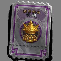 炉石传说酒馆战棋外域的灰烬还可以通过购买卡包获得奖励吗
