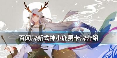 阴阳师百闻牌小鹿男卡牌一览