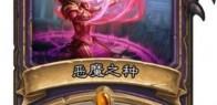 炉石传说术士任务线最终奖励一览