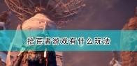 《拾荒者》游戏主要玩法介绍