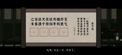古镜记字谜怎么解 古镜记酒楼字谜答案分享