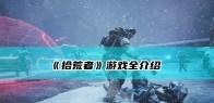 《拾荒者》游戏全介绍