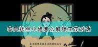 《古镜记》春风楼兰小姐解锁王茂对话方法介绍