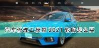 《汽车修理工模拟2021》轮胎购买方法介绍