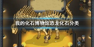 我的化石博物馆恐龙化石分类详解