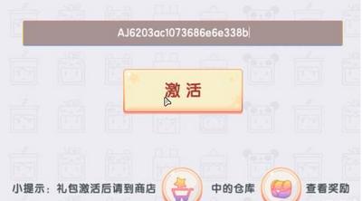 迷你世界2021礼包码是什么 迷你世界2021年8.17兑换码分享