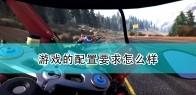 《RiMS Racing》游戏配置要求一览