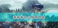 《建立自己的王国》游戏特色内容介绍
