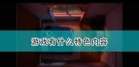 《十二分钟》游戏特色内容介绍