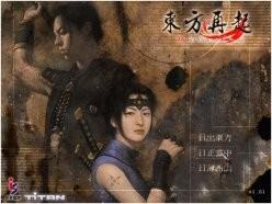 笑傲江湖2外传之东方再起攻略 详细剧情流程