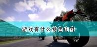 《RiMS Racing》游戏特色内容介绍