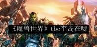 《魔兽世界》tbc奎岛在哪