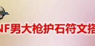 DNF男大枪护石符文搭配