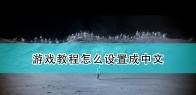 《世嘉人类》游戏教程改成中文方法介绍