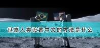 《世嘉人类》设置中文方法介绍