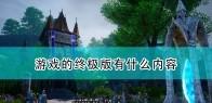 《国王的恩赐2》游戏公爵版内容介绍