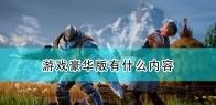 《国王的恩赐2》游戏勋爵版内容介绍