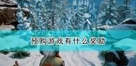 《国王的恩赐2》游戏预购奖励介绍