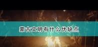 《世嘉人类》蒙古文明优缺点介绍