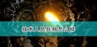 《异形:火力小队》技术人员兵种简单分享