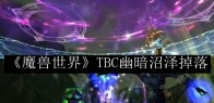 《魔兽世界》TBC幽暗沼泽掉落