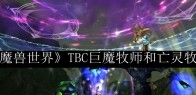 《魔兽世界》TBC巨魔牧师和亡灵牧师