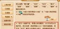 梦幻西游牡丹涨价原因介绍