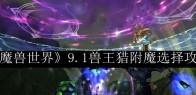 《魔兽世界》9.1兽王猎附魔选择攻略