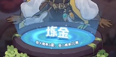 诺弗兰物语妖精炼金值攻略