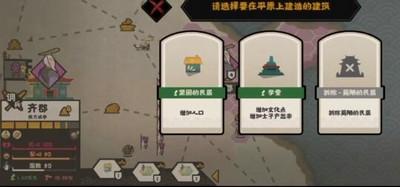 无悔华夏如何让军队出征 无悔华夏军队出征玩法介绍