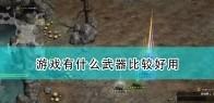 《重装机犬》游戏超强武器推荐